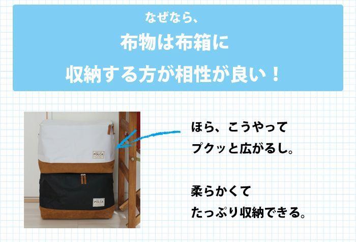 なぜなら、布物は布箱に収納する方が相性が良い!ほらこうやってプクッと広がるし、柔らかくてたっぷり収納できます。