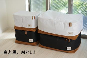 ポルカはMとLサイズ、白と黒の全4タイプ。