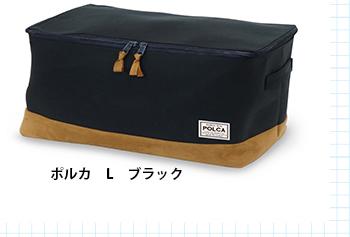 ポルカ衣類収納ボックス Lサイズ ブラック ポルカは衣類・ファブリックの省スペース保管に強い!