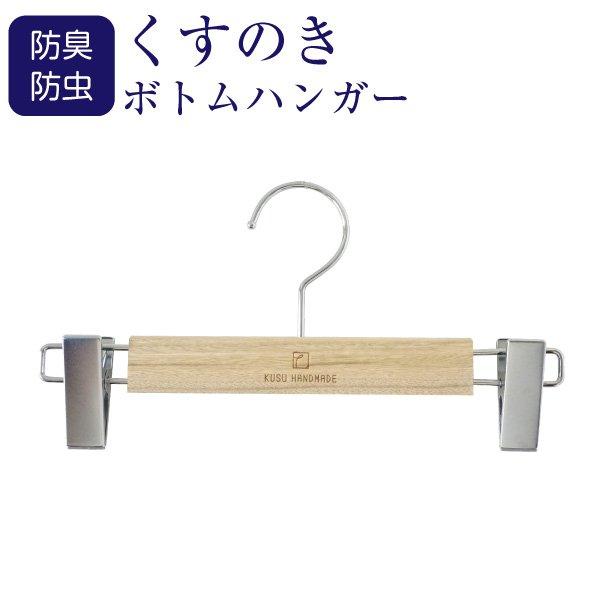 画像1: ボトムハンガーピンチ式 (1)