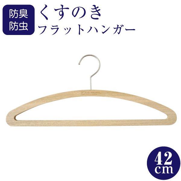 画像1: 九州の楠を使った防虫・防臭効果のあるくすのきメンズフラットハンガー42cm (1)