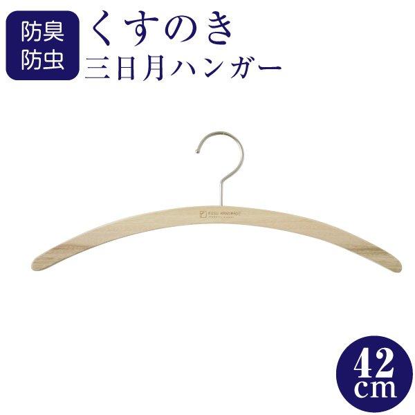 画像1: 九州の楠で作ったくすのき三日月ハンガー男性に最適な42cm (1)