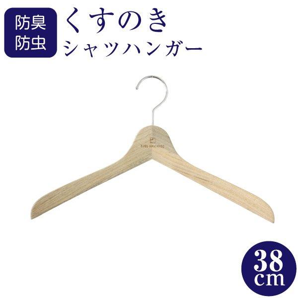 画像1: 防虫・防臭効果のある九州産楠レディースシャツハンガー38cm (1)
