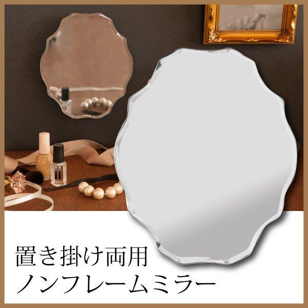 画像1: 【ノンフレーム】アンティーク風スタンド&ウォールミラー 置き掛け両用 丸形 ルディック (1)