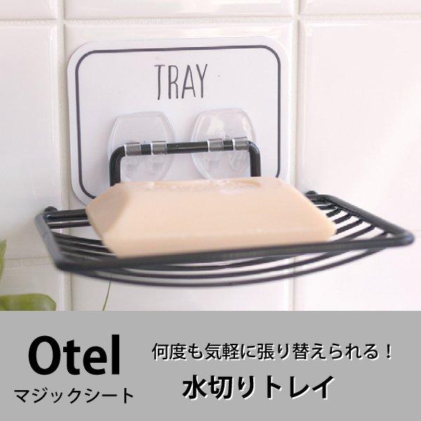 画像1: オテル マジックシート 水切りトレイ (1)