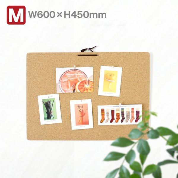 画像1: フレームレスコルクボード Mサイズ (1)