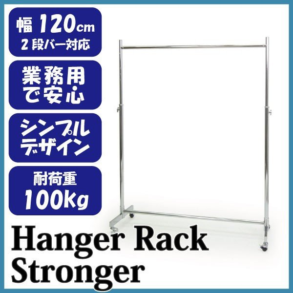 画像1: 【耐荷量100kg以上】プロ仕様でグラつかない!120cm幅 高品質で低価格! 業務用 美しいスチールハンガーラックストロンガー【即納】 (1)