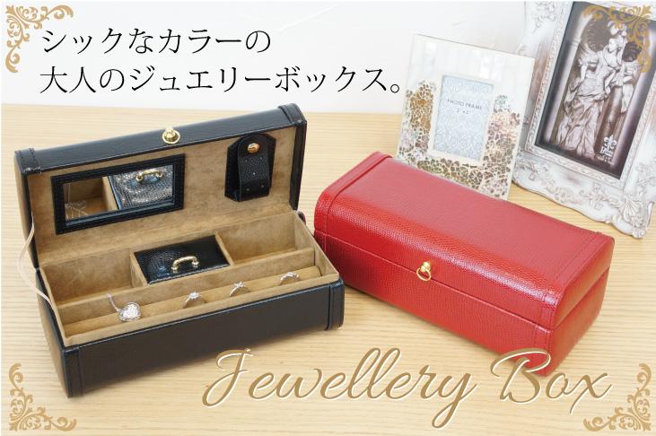 高級感のある質感と、シックなカラーが大人の女性にぴったりなジュエリーボックス。指輪、イヤリング、ネックレス、ピアスが収納できます。