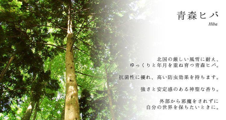 wacca エッセンシャルオイル 青森ヒバ