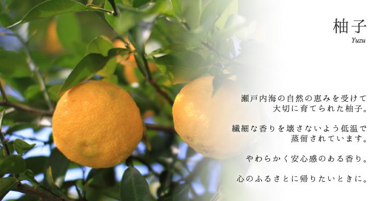 wacca エッセンシャルオイル 柚子