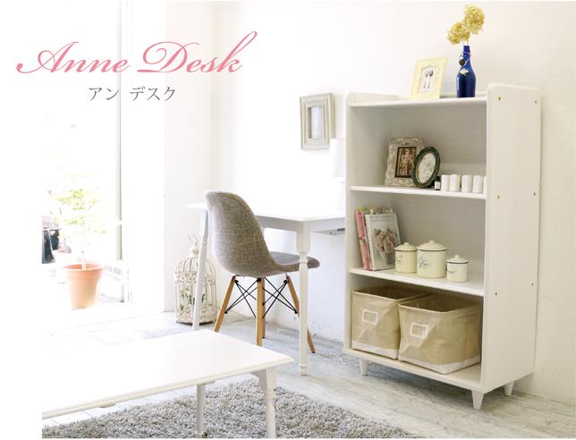 パリのような可愛いホワイト家具アンデスク。パソコンデスクとしても使用できます。