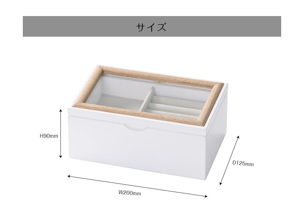 ジュエリーボックス2段サイズ