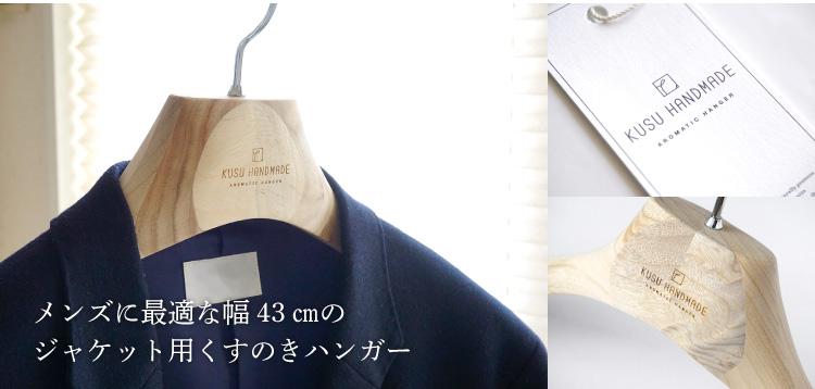 男性の重いジャケットやコートも形を崩さないしっかりとした厚み。くすのきの爽やかな香りが男性の衣類も自然といい香りにしてくれます。