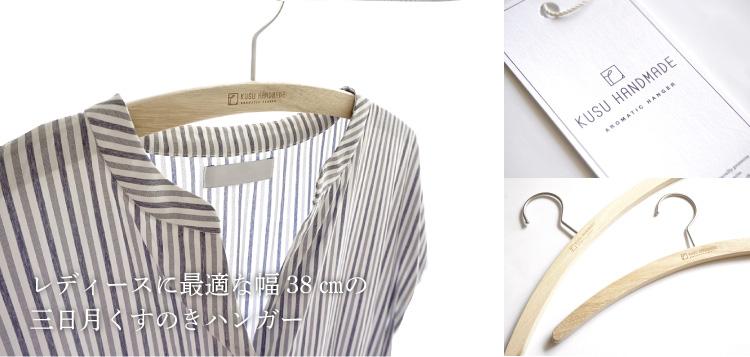 シャツやカーディガンなどを掛けられるシンプルなくすのきハンガー