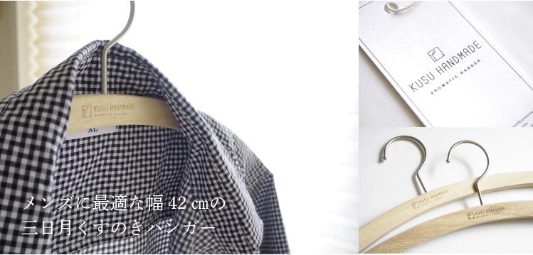 """""""男性のシャツやカーディガンを掛けるのに最適なシンプルな三日月型ハンガー"""