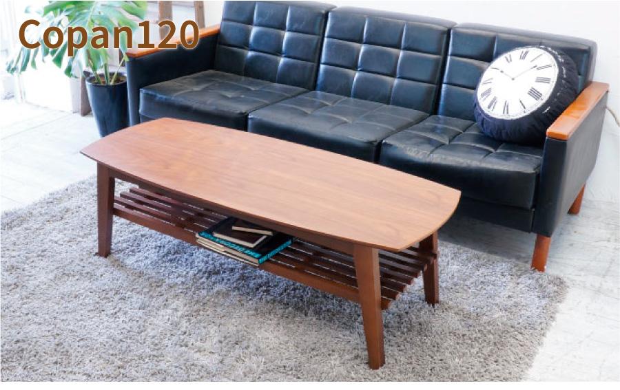 女性に人気の美しくも可愛らしい形のリビングソファーテーブルコパン120ウォルナット