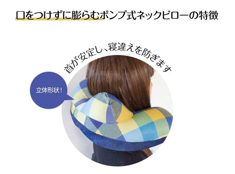 女性の為の楽々3Dネックピローは口をつけずに空気が送れるポンプ式で衛生的!