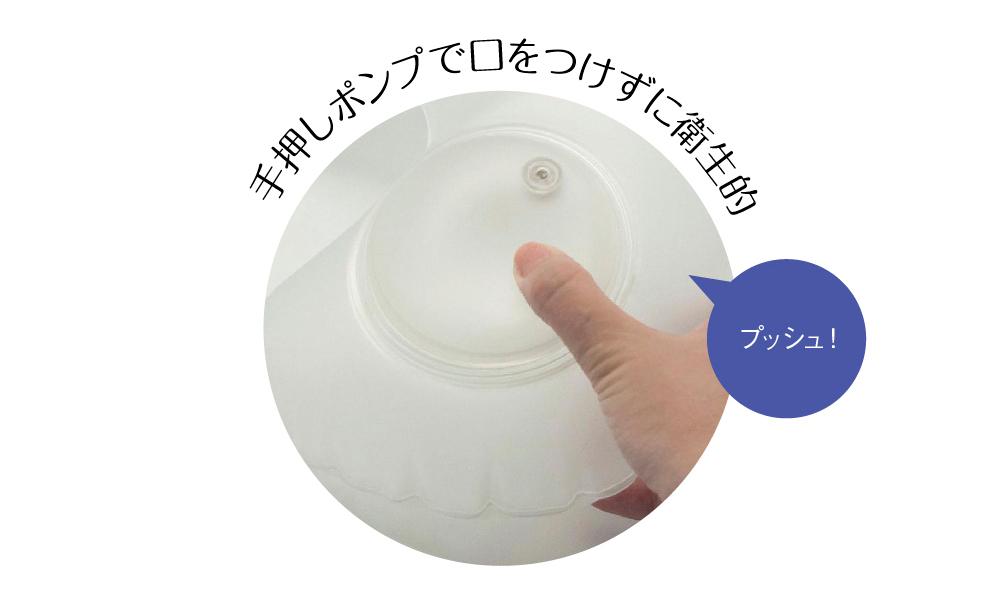 手押し式ポンプで口をつけずに衛生的