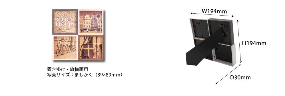カラフル4連フォトフレームのサイズ