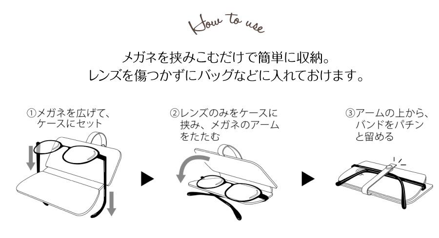メガネをはさむだけで簡単に収納、レンズを傷つかずにバッグなどに入れておけます。