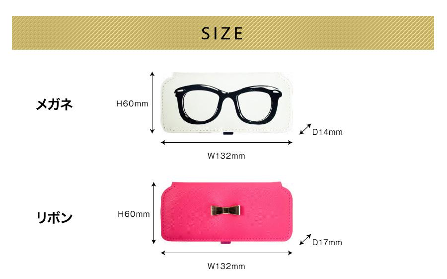 メガネケースのサイズ