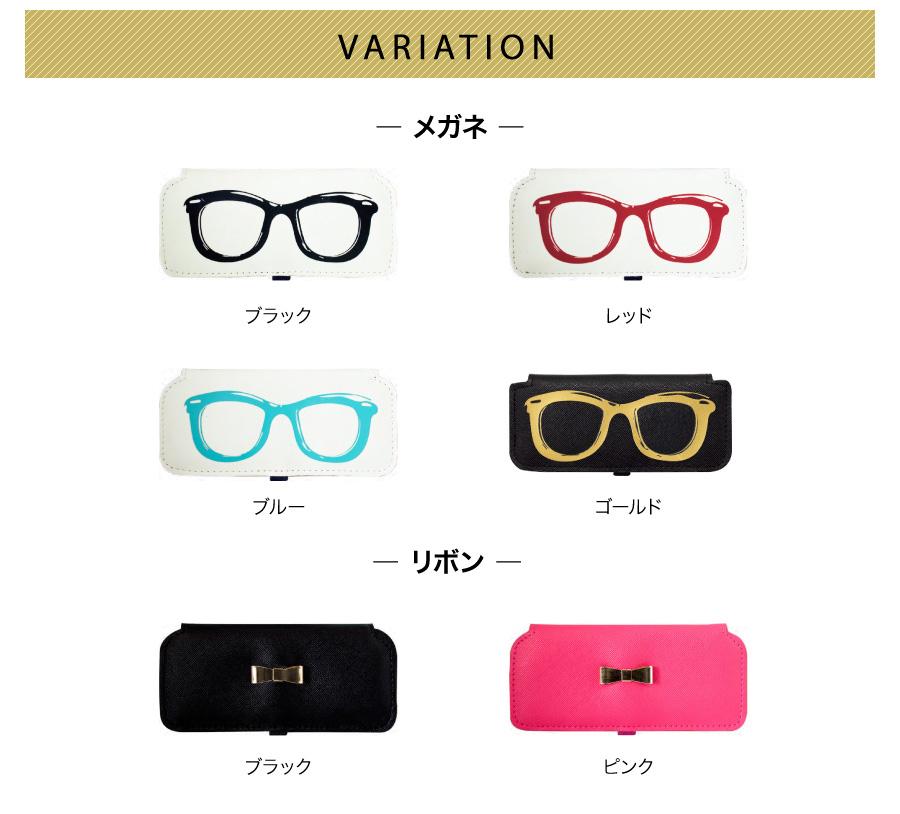 メガネケースのバリエーションは、メガネプリントと、リボン