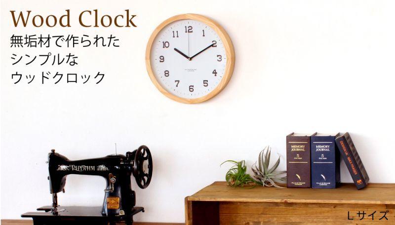 無垢天然木の壁掛け時計