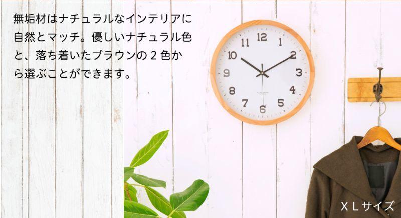無垢の木製壁掛け時計XLサイズのイメージ