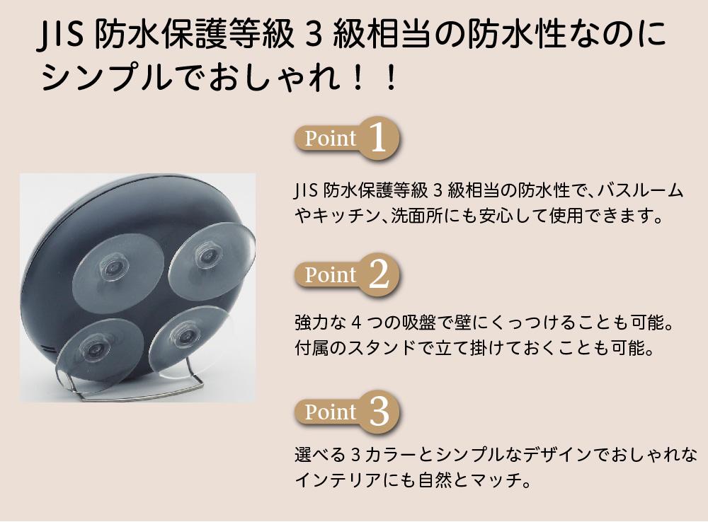 4つの吸盤で壁付けも可能。専用スタンドで立て掛けも可能。シンプルでおしゃれなデザイン