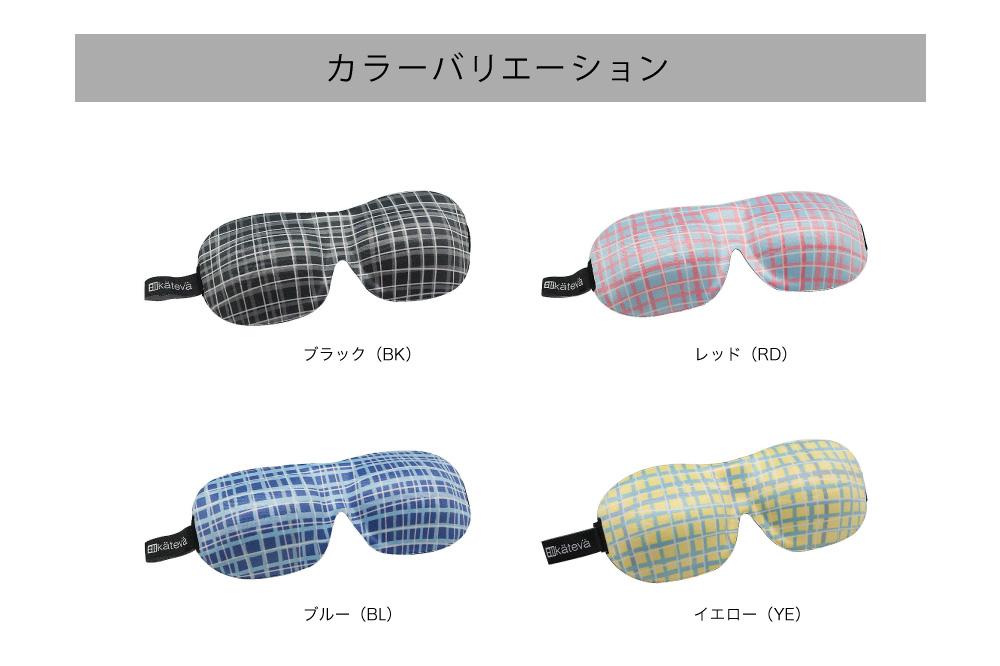 立体アイマスクのカラー展開は4カラー