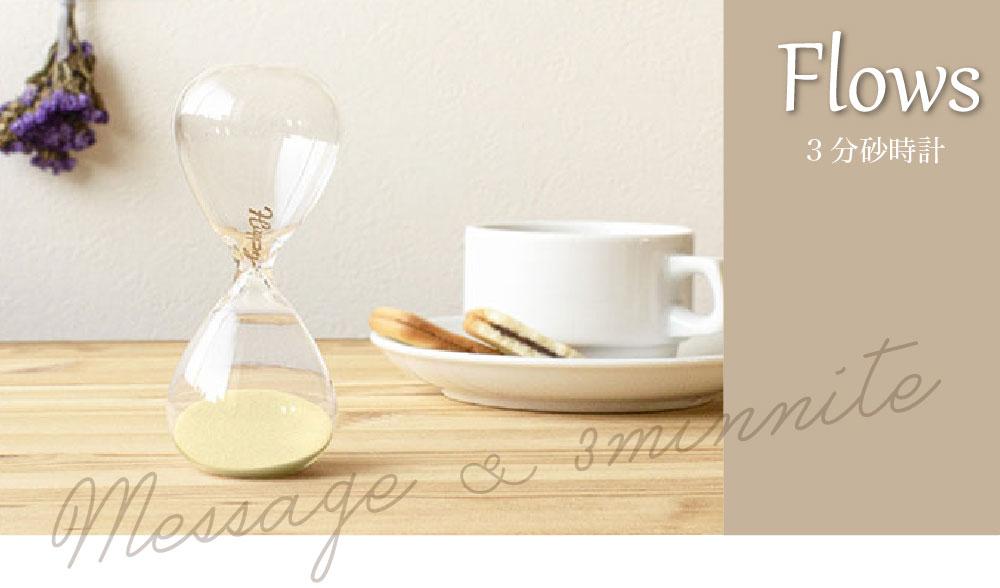 メッセージが現れる3分砂時計。プレゼントに最適!