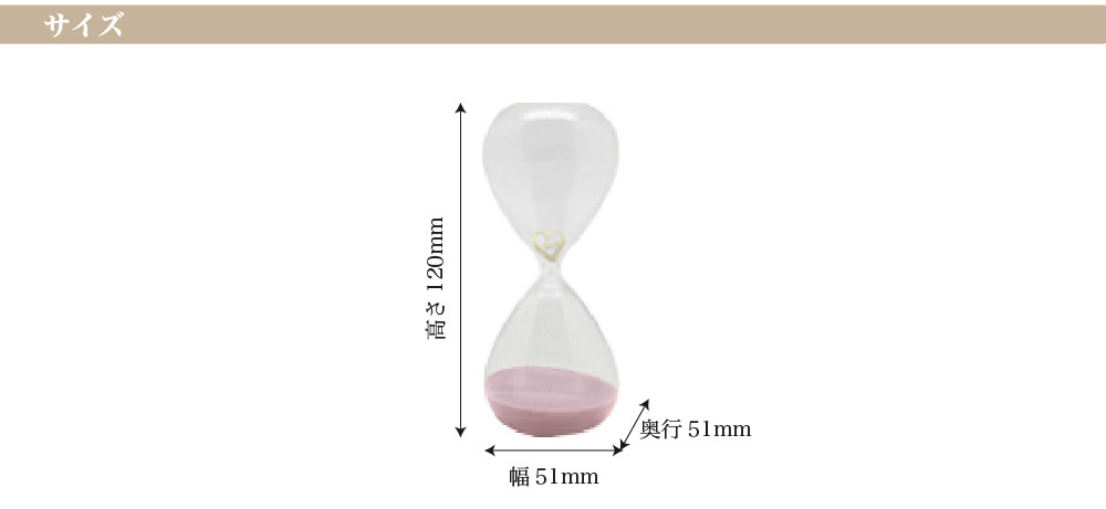 砂時計のサイズ
