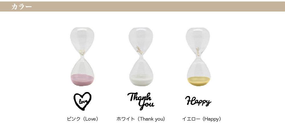 ピンクの砂時計は「Love」、ホワイトの砂時計は「Thank you」、ゴールドの砂時計は「Happy」が出てきます。