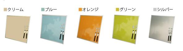 カラーバリエーションはクリーム、ブルー、オレンジ、グリーン、シルバー