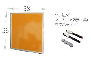 カラーホワイトマグネットボードのサイズは38×38センチ。つり紐、マーカー2本、マグネット4個セット