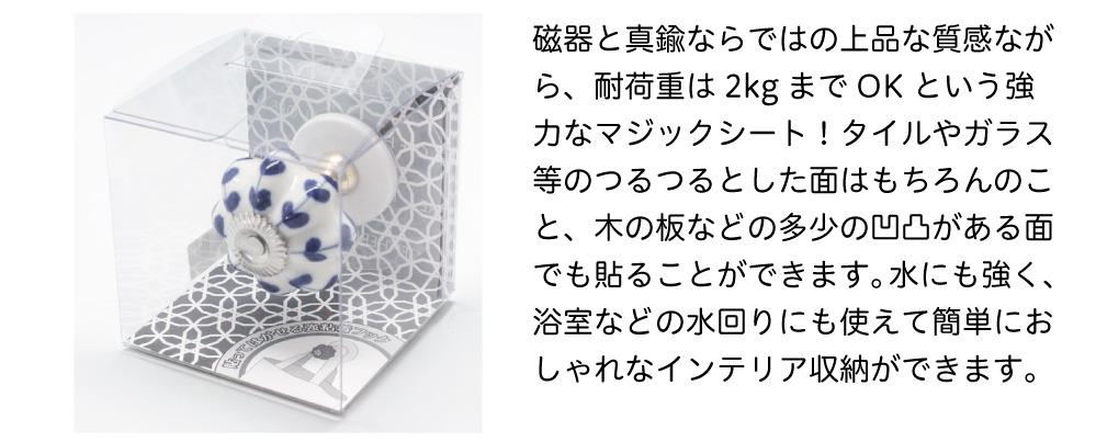 磁器と真鍮ならではの上品な質感ながら、耐荷重は2kgまでOKという強力な粘着マジックシート。タイルやガラスはもちろんのこと、木の板などの多少凹凸がある面でもはることができます。水にも強く<br /> 浴室などの水回りにも使えて簡単におしゃれなインテリア収納ができます。