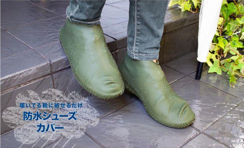 靴の上からそのまま履ける防水シューズカバー