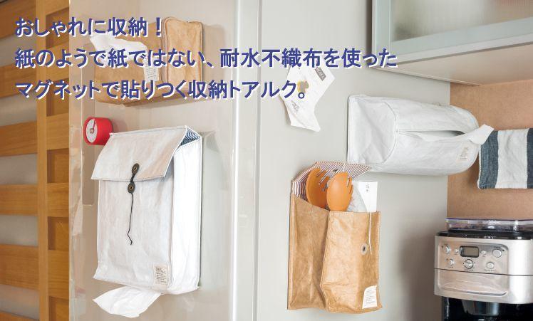 紙のようで紙ではない、耐水不織布のマグネット収納。
