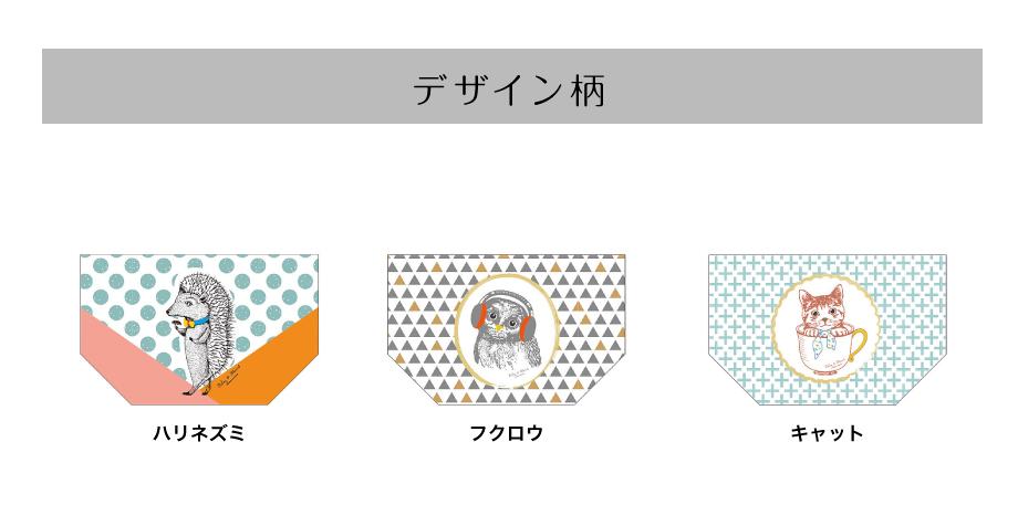 デザイン柄は、ハリネズミ、フクロウ、人気のキャット(猫バック)