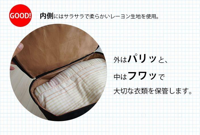 素材の品質。内側にはサラサラで柔らかいレーヨン生地を使用。外はパリッと、なかはフワッと、大切な衣類を保管します。