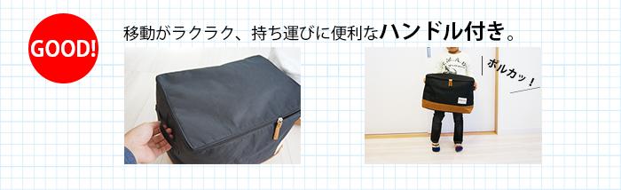 移動がラクラク、持ち運びに便利なハンドル付きの衣類収納ボックス、ポルカッ!