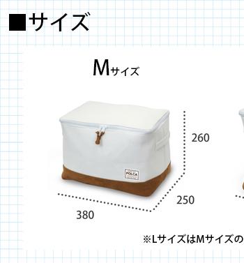 ポルカ収納ボックスのMサイズ