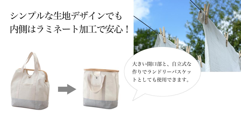 おしゃれなランドリーバッグは、自立式で洗濯かごにもなります。