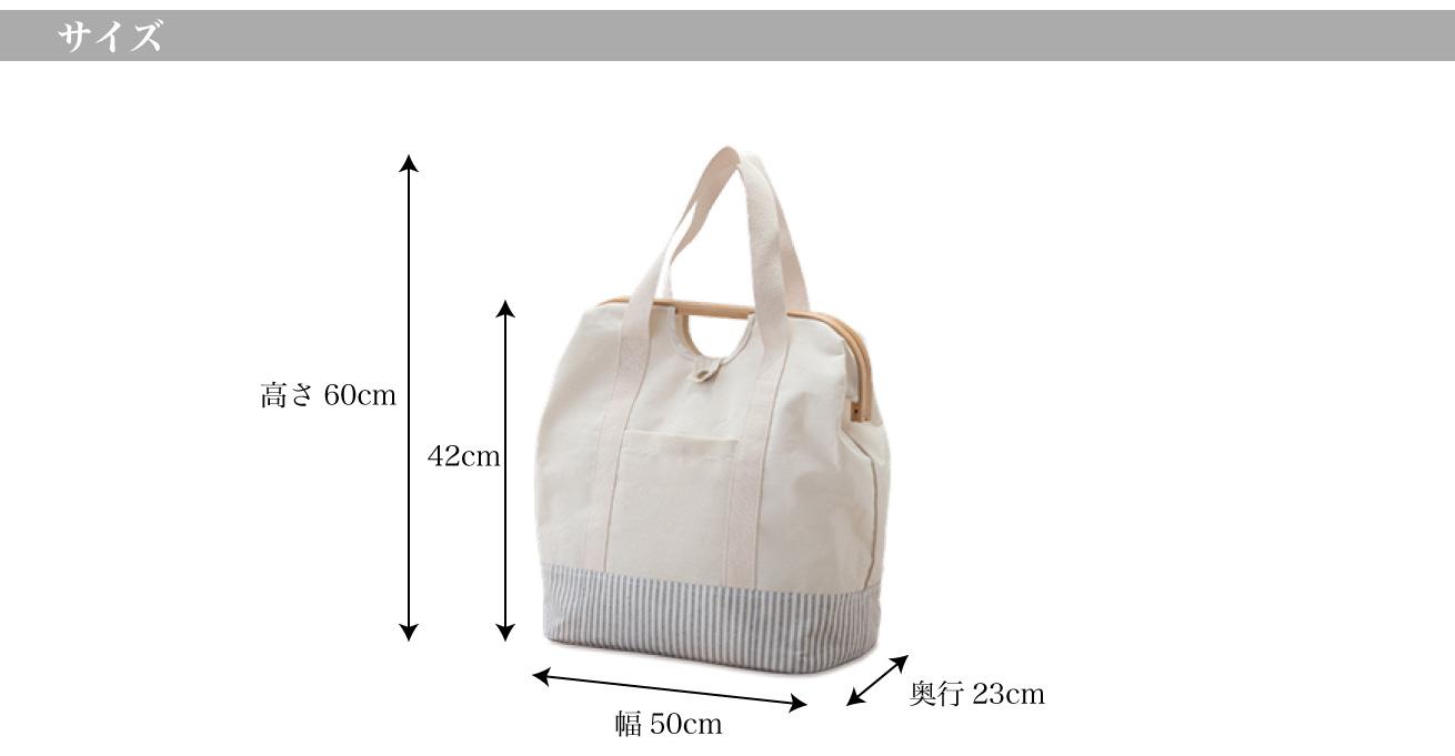 おしゃれなランドリートートバッグのサイズ