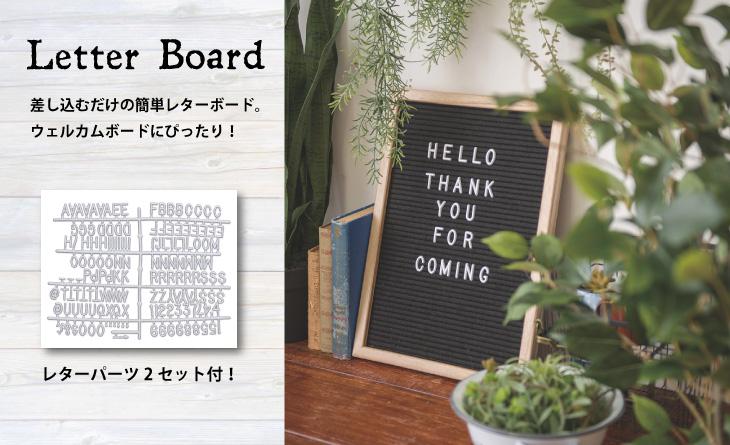自分で自由に文字を配置できるレターボード