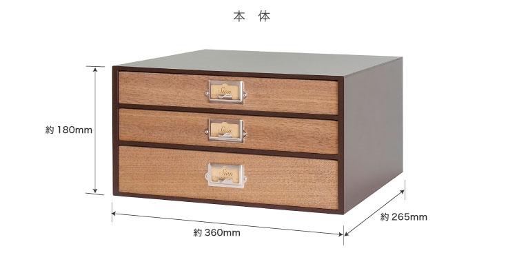卓上収納 引き出しのサイズ
