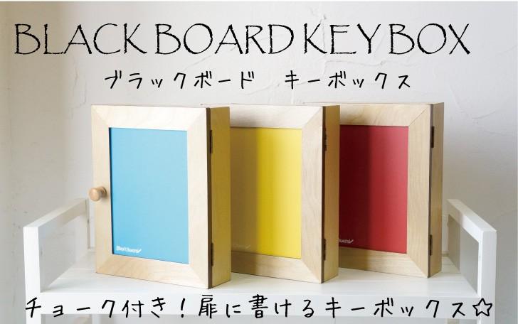 扉に書ける!ブラックボードのキーボックス イエロー