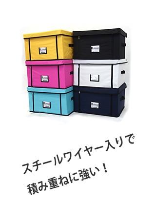 リモアはスチールワイヤー入りで積み重ねに強い収納ボックスです。