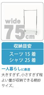 業務用ハンガーラック75