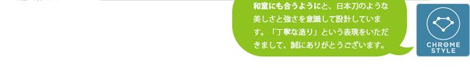 最高の褒め言葉をいただきました。実は和室にも合うようにと、日本刀のような美しさと強さを意識して設計しています。「丁寧な造り」という表現をいただきまして、誠にありがとうございます。